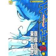 天牌 (98)-麻雀飛龍伝説(ニチブンコミックス) [コミック]