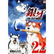 銀牙~THE LAST WARS~ (22)完(ニチブンコミックス) [コミック]