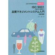 (2015年改訂対応)やさしいISO 9001品質マネジメントシステム入門(改訂版) [単行本]