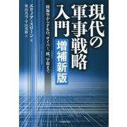 現代の軍事戦略入門(増補新版)-陸海空からPKO、サイバー、核、宇宙まで [単行本]