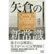 矢倉の新常識(マイナビ将棋BOOKS) [単行本]