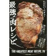 最強!肉レシピ [単行本]