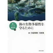 海とヒトの関係学2 海の生物多様性を守るために [単行本]