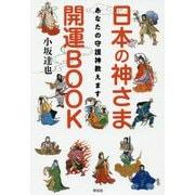 日本の神さま開運BOOK あなたの守護神教えます [単行本]