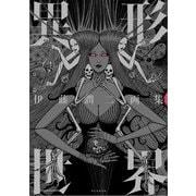 伊藤潤二画集 異形世界 [コミック]