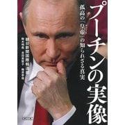プーチンの実像 孤高の「皇帝」の知られざる真実 [ムックその他]