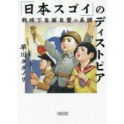 「日本スゴイ」のディストピア 戦時下自画自賛の系譜 [ムックその他]