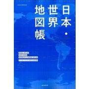 (デュアル・アトラス)日本・世界地図帳 2019-2020年版 [ムックその他]