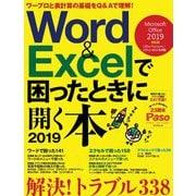 Word&Excelで困ったときに開く本2019 (Microsoft Office 2019対応版) [ムックその他]