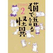 猫で語る怪異 2 [コミック]