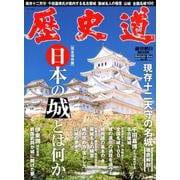 歴史道 Vol.3(週刊朝日MOOK) [ムックその他]