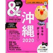 &TRAVEL 沖縄 2020(ハンディ版) [ムックその他]