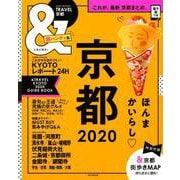 &TRAVEL 京都 2020(超ハンディ版) [ムックその他]