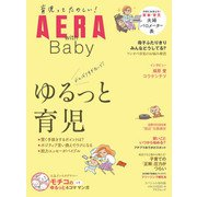 AERA with Baby ゆる育児を楽しもう! [ムックその他]