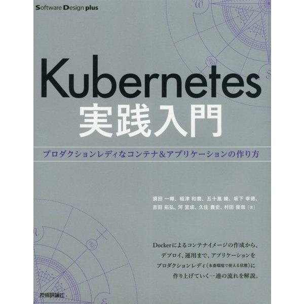 Kubernetes実践入門 プロダクションレディなコンテナ&アプリケーションの作り方 [単行本]