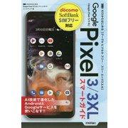 ゼロからはじめる Google Pixel 3/3 XL スマートガイド [単行本]