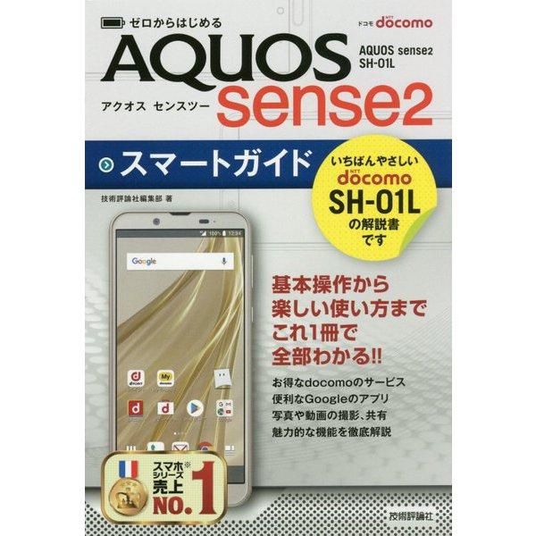 ゼロからはじめる ドコモ AQUOS sense2 SH-01L スマートガイド [単行本]