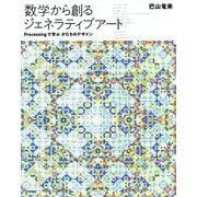 数学から創るジェネラティブアート - Processingで学ぶかたちのデザイン [単行本]