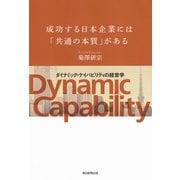 成功する日本企業には「共通の本質」がある ダイナミック・ケイパビリティの経営学 [ムックその他]