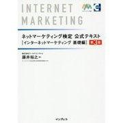 ネットマーケティング検定公式テキストインターネットマーケティング 基礎編 第3版 [単行本]