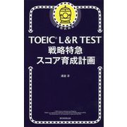 TOEIC L&R TEST戦略特急スコア育成計画 [ムックその他]