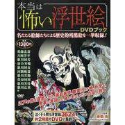(DVD付き)本当は怖い浮世絵の世界DVDブック [ムックその他]