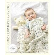 オーガニックコットンで編む赤ちゃんニット―0~24カ月のベビーウエアとこもの [ムックその他]