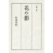 花の影-歌集 [単行本]