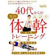 40代からの女の体幹トレーニング: 日経BPムック [ムックその他]