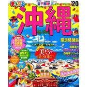 まっぷる 沖縄 慶良間諸島'20 [ムックその他]