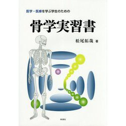 医学・医療を学ぶ学生のための骨学実習書 [単行本]