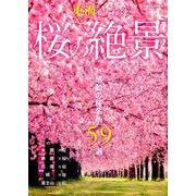 東海から行く桜の絶景: ぴあムック中部 [ムックその他]