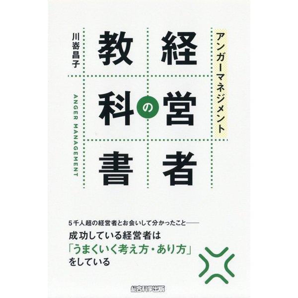 アンガーマネジメント 経営者の教科書 [単行本]
