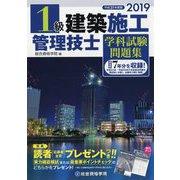 1級建築施工管理技士学科試験問題集〈2019年度版 平成31年度版〉 [単行本]