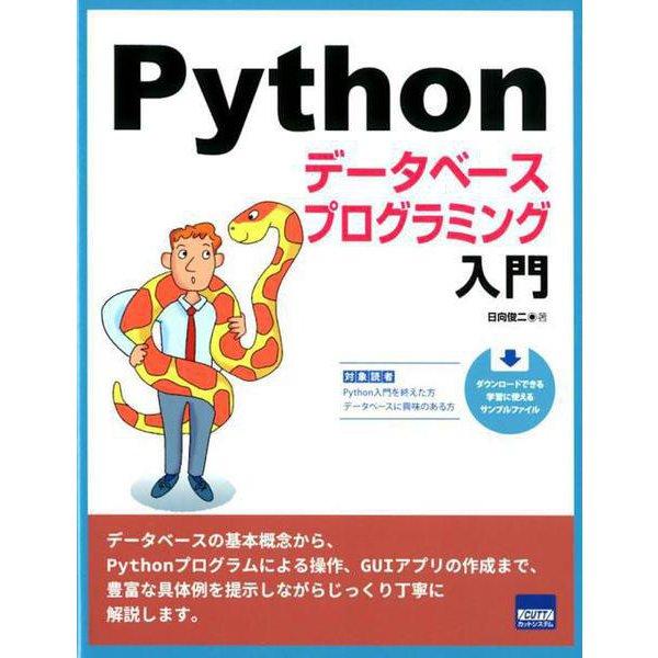 Python データベースプログラミング入門 [ムックその他]