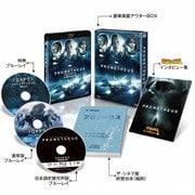 プロメテウス <日本語吹替完声版> コレクターズ・ブルーレイBOX