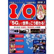I/O (アイオー) 2019年 03月号 [雑誌]