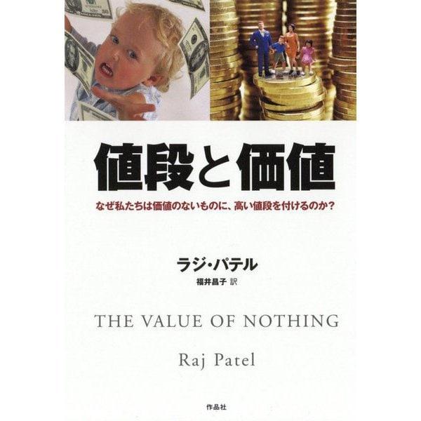 値段と価値―なぜ私たちは価値のないものに、高い値段を付けるのか? [単行本]