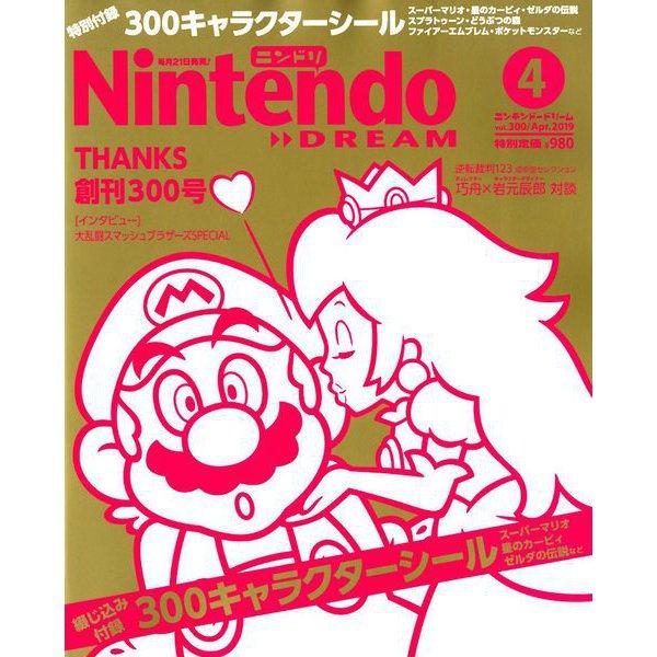 Nintendo DREAM (ニンテンドードリーム) 2019年 04月号 [雑誌]