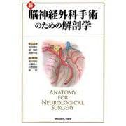 新脳神経外科手術のための解剖学 [単行本]