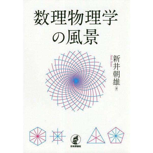 数理物理学の風景 [単行本]