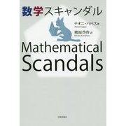 数学スキャンダル [単行本]