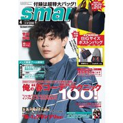 smart (スマート) 2019年 04月号 [雑誌]