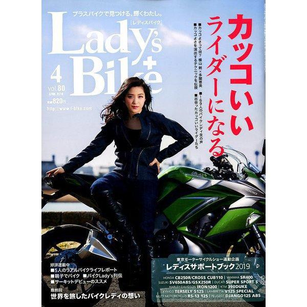 L + bike (レディスバイク) 2019年 04月号 [雑誌]
