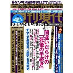 週刊現代 2019年 3/2号 [雑誌]