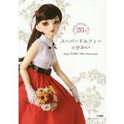 スーパードルフィーのせかい Super Dollfie(a) 20th Anniversary [単行本]