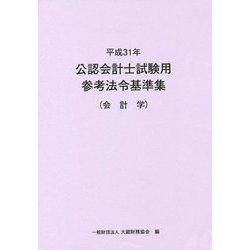 平成31年 公認会計士試験用参考法令基準集 会計学 [単行本]
