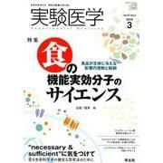 実験医学2019年3月号(実験医学<Vol.37 No.4>) [単行本]