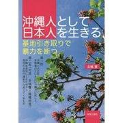 沖縄人として日本人を生きる-基地引き取りで暴力を断つ [単行本]