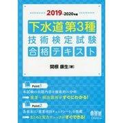 2019-2020年版 下水道第3種技術検定試験 合格テキスト [単行本]